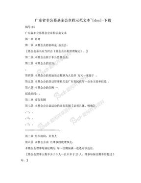 广东省非公募基金会章程示范文本~[doc]-下载.doc