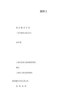 上海市物业服务合同(住宅物业示范文本).doc