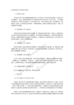 高考理综复习计划及复习技巧.doc
