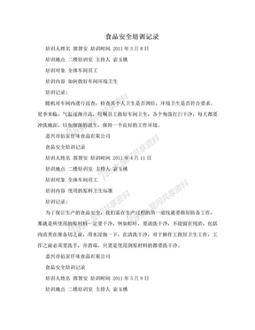 食品安全培训记录.doc