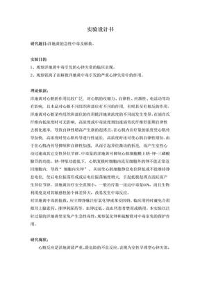医学机能学实验设计书2011.doc