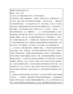 湘建价[2009]396号文.doc