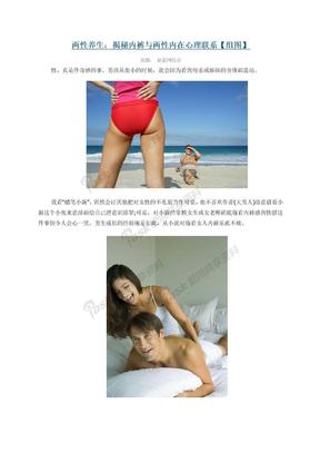 两性养生:揭秘内裤与两性内在心理联系【组图】.doc