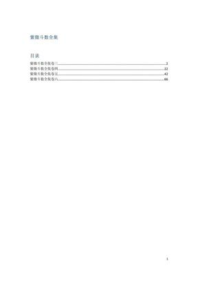 紫微斗数全集.pdf