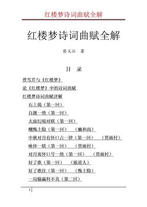 红楼梦诗词曲赋全解.docx