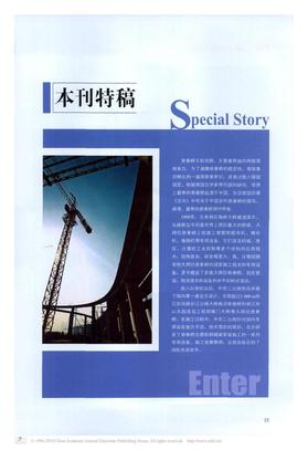 大跨径悬索桥上部结构施工专用设备的研制与应用.pdf