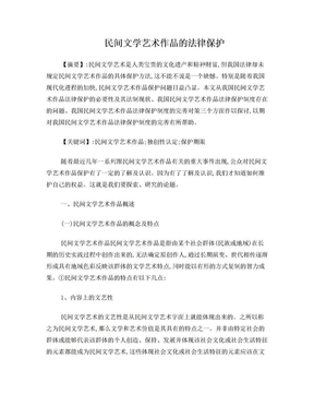 民间文学艺术作品的法律保护.doc