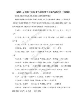 [试题]岳阳县中医院中药饮片处方用名与调剂给付的规定.doc