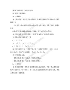 冀教版五年级数学上册知识点总结.doc