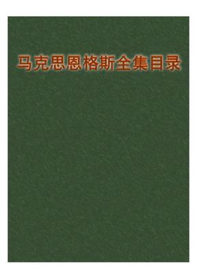 马克思恩格斯全集目录(第1~50卷)-人民出版社1998年版.pdf