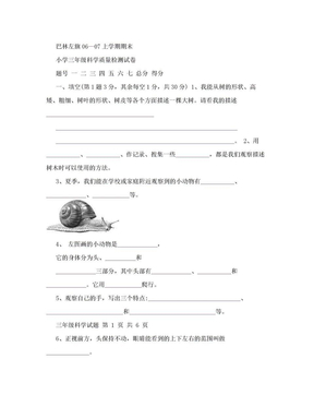 三年级上册科学试卷.doc