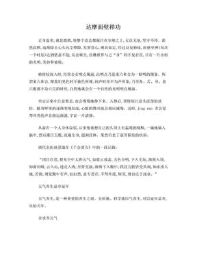 修炼上丹田的功法.doc