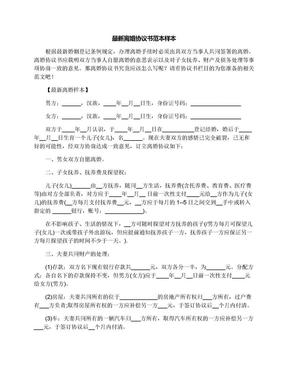 最新离婚协议书范本样本.docx