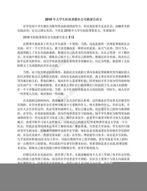 2016年大学生医院暑假社会实践报告范文.docx