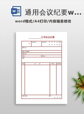 通用会议纪要word模板