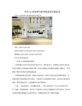 汽车4s店培训与督导体系设计建议书.doc