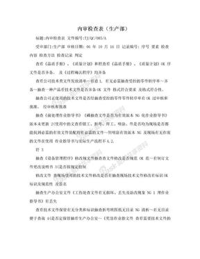 内审检查表(生产部).doc