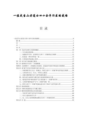 一位武当山老道士四十余年行医的感悟.pdf
