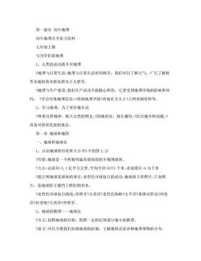 初二地理、生物小中考复习资料汇总.doc