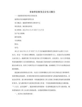 事业单位财务会计实习报告.doc