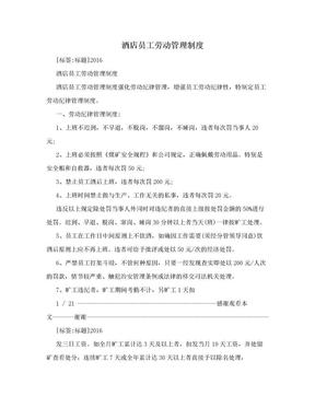 酒店员工劳动管理制度.doc