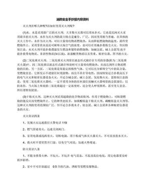 消防安全手抄报内容资料.docx