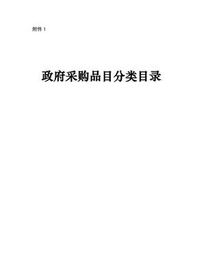 附件1:政府采购品目分类目录.pdf