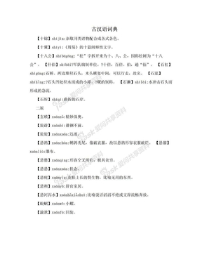 古汉语词典.doc