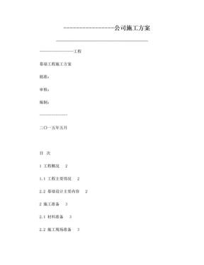 幕墙工程施工方案.doc