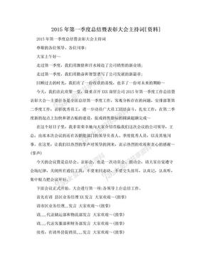 2015年第一季度总结暨表彰大会主持词[资料].doc
