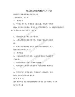 幼儿园大班折纸教学工作计划.doc