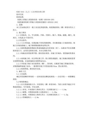 (人工)土方开挖施工工艺.doc