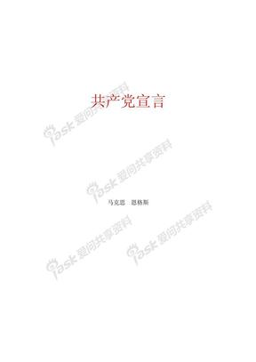 《共产党宣言》全文.pdf