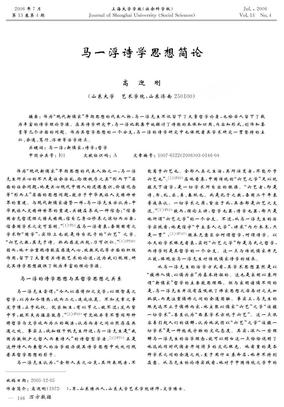 马一浮诗学思想简论.pdf