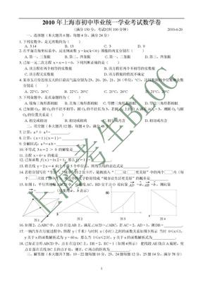 2010年上海市初中毕业统一学业考试数学卷.doc