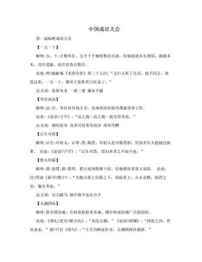中国成语大会.doc