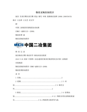 物资采购控制程序.doc
