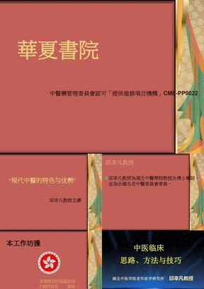 中醫臨床思路治法與技巧.ppt