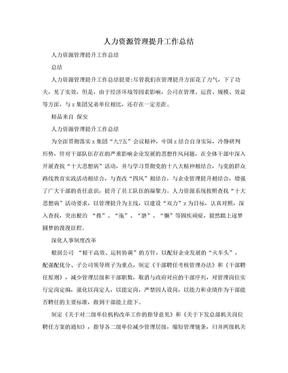 人力资源管理提升工作总结.doc