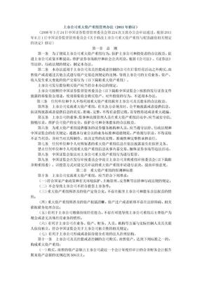 上市公司重大资产重组管理办法(2011年修订).doc