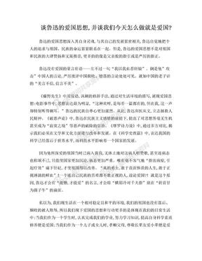 鲁迅相关问题.doc
