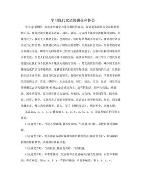 学习现代汉语的感受和体会.doc