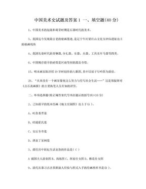 中国美术史试题及答案.doc