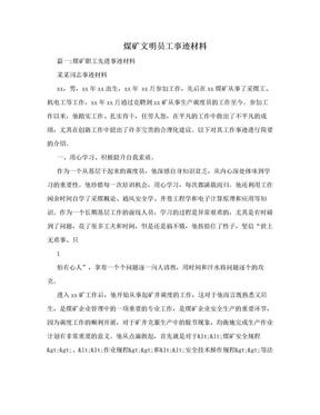 煤矿文明员工事迹材料.doc
