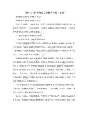 """[资料]中国垂纶岛岂容他人肆意""""生意"""".doc"""