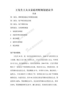 王先生王太太家庭理财规划书.doc