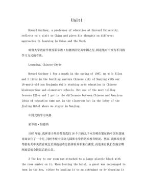 全新版大学英语(第二版)综合教程2课文及翻译.doc
