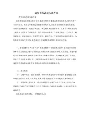 农贸市场改造实施方案.doc