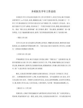 乡村医生半年工作总结.doc
