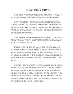 海尔集团组织结构的变革.doc